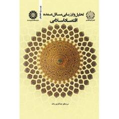 تحلیل و ارزیابی مسائل عمده اقتصاد اسلامی