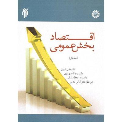 اقتصاد بخش عمومی (جلد اول)