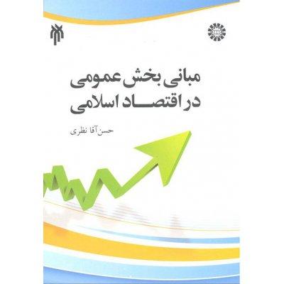 مباني بخش عمومي در اقتصاد اسلامي