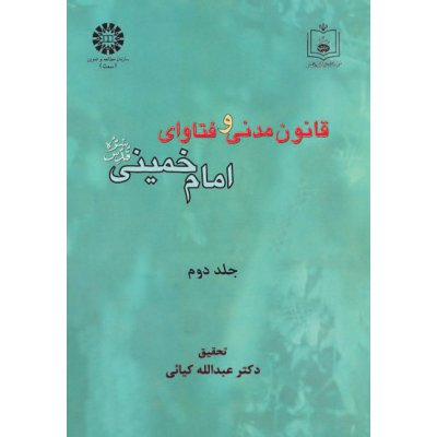 قانون مدني و فتاواي امام خميني (ره) جلد دوم