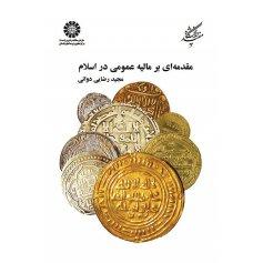 مقدمه اي بر ماليه عمومي در اسلام
