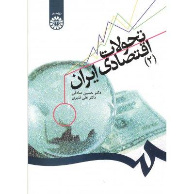 تحولات اقتصادي ايران (2)