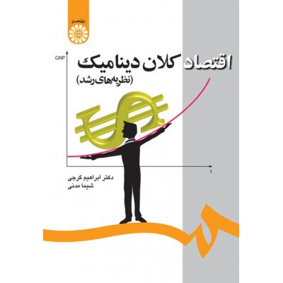 اقتصاد كلان ديناميك (نظريه هاي رشد)