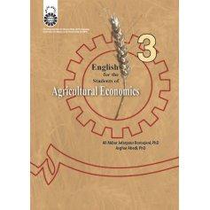 انگليسي براي دانشجويان رشته اقتصاد كشاورزي