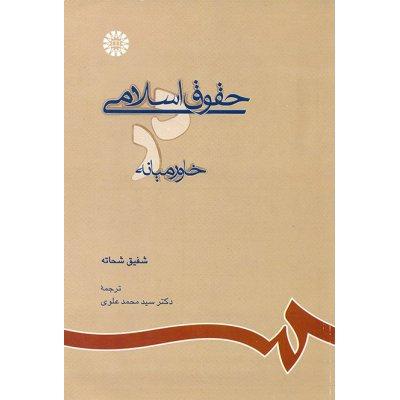 حقوق اسلامي در خاورميانه