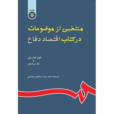 منتخبي از موضوعات در كتاب اقتصاد دفاع