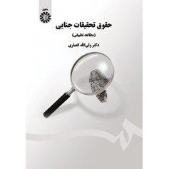 حقوق تحقيقات جنايي ( مطالعه تطبيقي )