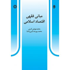 مباني فقهي اقتصاد اسلامي