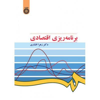 برنامه ريزي اقتصادي
