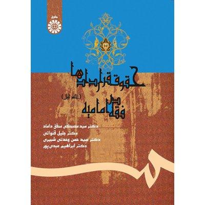 حقوق قراردادها در فقه اماميه ( جلد اول )