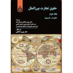 حقوق تجارت بين الملل ( جلد دوم )