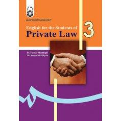 انگليسی برای دانشجويان رشته حقوق خصوصی