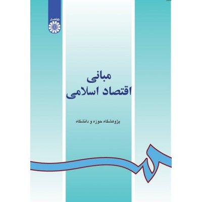مباني اقتصاد اسلامي