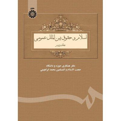 اسلام و حقوق بين الملل عمومي ( جلد دوم )