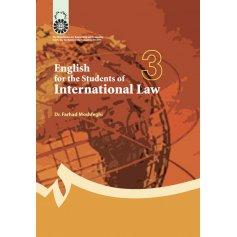 انگليسي براي دانشجويان رشته حقوق بين الملل