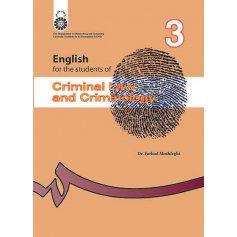 انگليسی برای دانشجويان رشته حقوق جزا و جرم شناسی