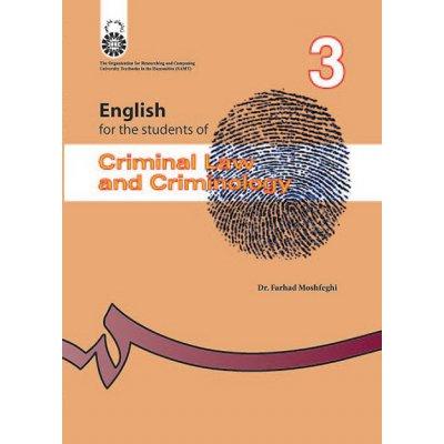 انگليسي براي دانشجويان رشته حقوق جزا و جرم شناسي