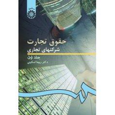 حقوق تجارت ، شركتهاي تجاري ( جلد اول )
