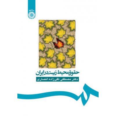 حقوق محيط زيست در ايران
