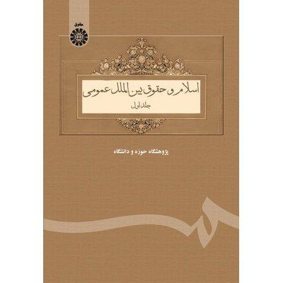 اسلام و حقوق بين الملل عمومي ( جلد اول )