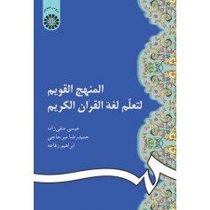 المنهج القويم لتعلم لغة القرآن الكريم