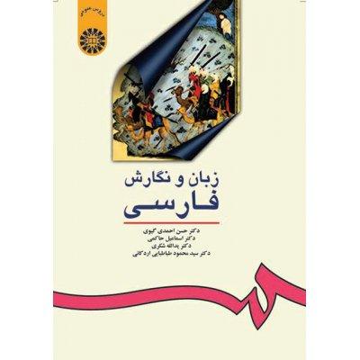زبان و نگارش فارسي