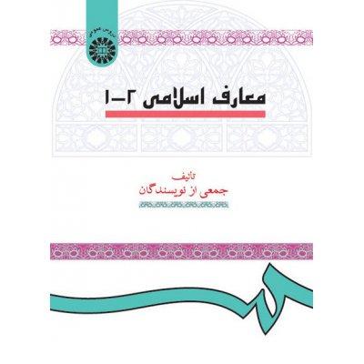 معارف اسلامي 1 و 2