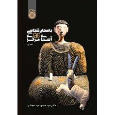 باستان شناسی آسیای مرکزی ( جلد اول )