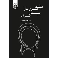 هشت هزار سال سفال ايران
