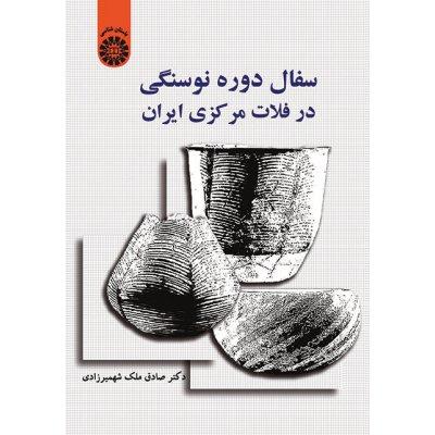 سفال دوره نوسنگي در فلات مركزي ايران