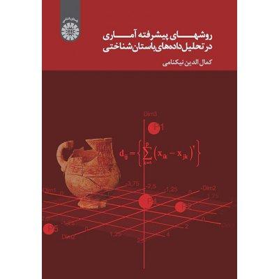 روشهاي پيشرفته آماري در تحليل داده هاي باستان شناختي