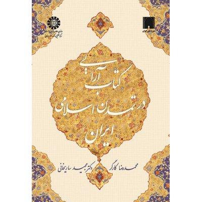 كتاب آرايي در تمدن اسلامي ايران