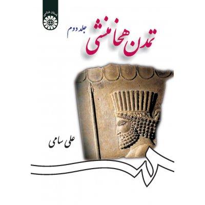 تمدن هخامنشي ( جلد دوم )