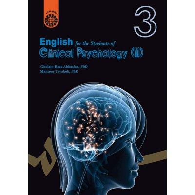 انگليسي براي دانشجويان رشته روان شناسي باليني (2)