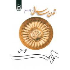 تمدن ساساني (جلد دوم)