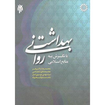 بهداشت رواني با نگرش به منابع اسلامي