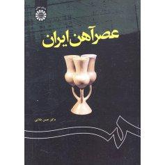 عصر آهن ايران