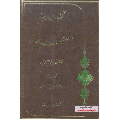 گزیده ای جامع از الغدیر (برگزیده الغدیر)