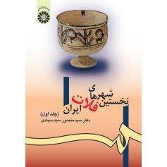 نخستين شهرهاي فلات ايران ( جلد اول )