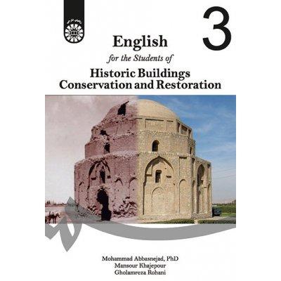 انگلیسی برای دانشجویان رشته مرمت و احیای بناهای تاریخی
