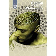 انگليسي براي دانشجويان رشته فلسفه