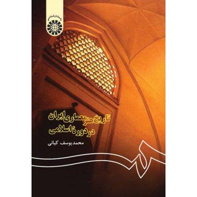 تاريخ هنر معماري ايران در دوره اسلامي