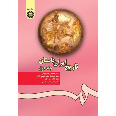 تاريخ ايران باستان ( جلد اول )