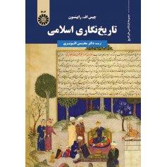 تاریخ نگاری اسلامی