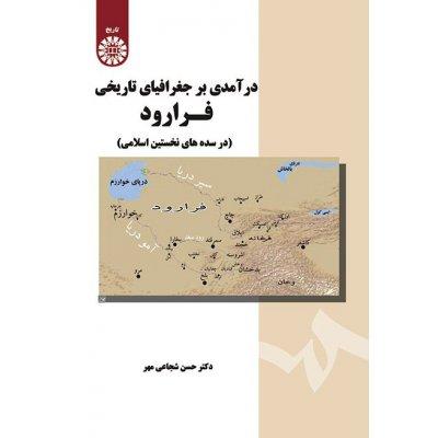 درآمدی بر جغرافیای تاریخی فرارود (در سده های نخستین اسلامی)