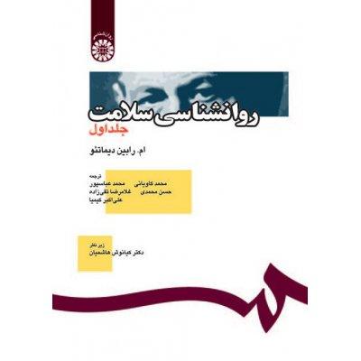 روانشناسي سلامت ( جلد اول )