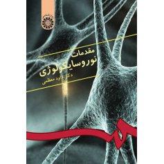 مقدمات نوروسايكولوژي