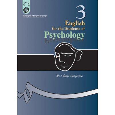 انگليسي براي دانشجويان رشته روانشناسي