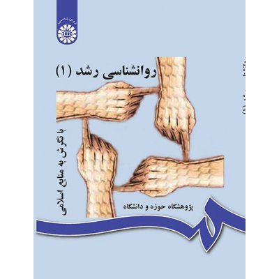 روانشناسي رشد با نگرش به منابع اسلامي ( 1 )