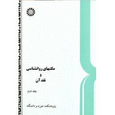 مكتبهاي روانشناسي و نقد آن ( جلد دوم )